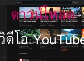 ดาวน์โหลดวิดีโอ YouTube ลงมือถือ ไม่ต้องใช้โปรแกรมเสริม !!