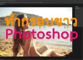 ทำกรอบขาว Photoshop CC ง่ายๆทำอย่างรวดเร็ว