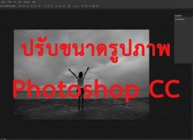 ปรับขนาดรูปภาพ Photoshop CC