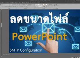 ลดขนาดไฟล์พรีเซนต์ PowerPoint ให้มีขนาดลดลง