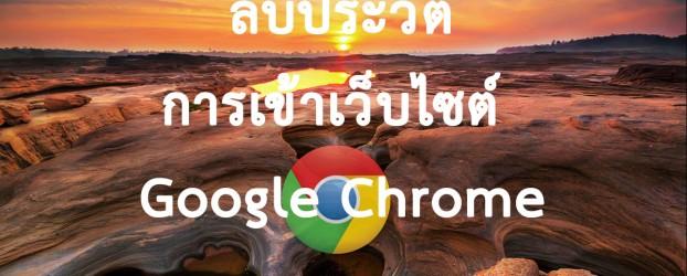 ลบประวัติการค้นหา การเข้าชมเว็บไซต์  Google Chome