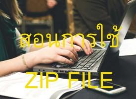 วิธีการ ZIP File Windows 10 (Zipไฟล์ต่างๆ) โดยไม่ต้องลงโปรแกรมเพิ่ม