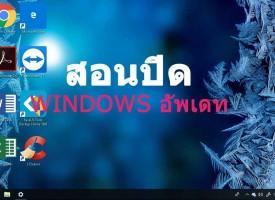 วิธีการปิดอัพเดท Windows 10 ( ได้ผล 100% )