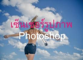 เซ็นเซอร์รูปภาพ เบลอภาพ Photoshop ( เฉพาะจุด )