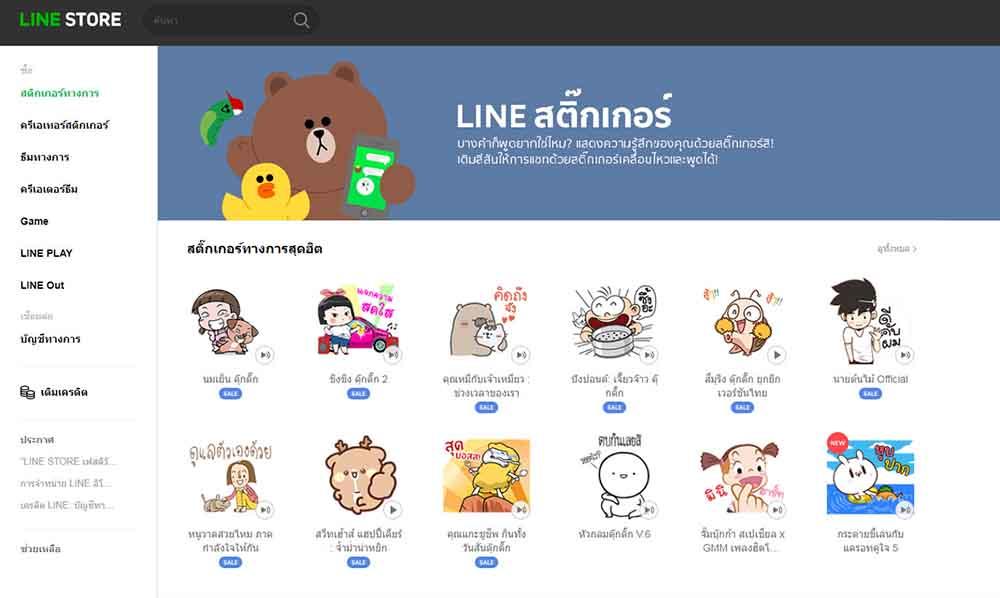 เติมเหรียญไลน์ LINE-3