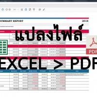 แปลงไฟล์ Excel เป็น PDF ไม่ต้องลงโปรแกรมอะไรทั้งสิ้น ง่ายๆจบใน Excel