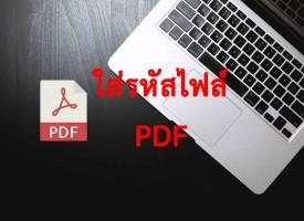 วิธีใส่รหัสผ่าน เปิดไฟล์ PDF ให้มีความปลอดภัย เอกสารสำคัญ
