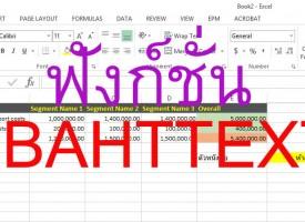 Excel แปลงตัวเลขให้เป็นข้อความตัวอักษร ( BAHTTEXT )
