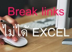 แก้ไข Break Link ไม่ได้ Excel