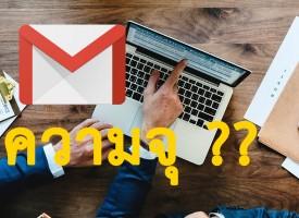 ขนาดความจุ Gmail วิธีการตรวจสอบ ???