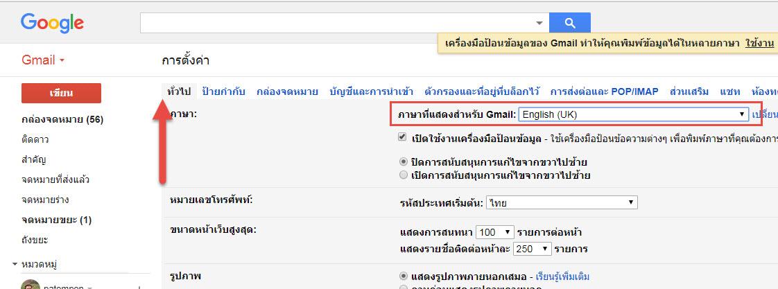 เปลี่ยนภาษาไทย-อังกฤษ Gmail-3