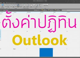 ตั้งค่าวันเริ่มต้นปฏิทิน Microsoft Outlook 2016 | 2013