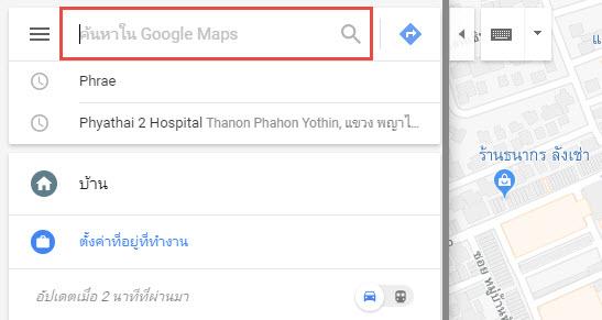 สอนใช้งาน Google Maps-2