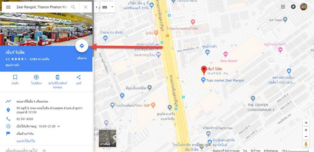 สอนใช้งาน Google Maps-5