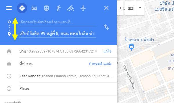 สอนใช้งาน Google Maps-6