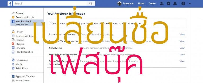 วิธีเปลี่ยนชื่อเฟสบุ๊ค Facebook !! มาร์ก ซักเคอร์เบิร์กบังคับมา แล้วไง ?