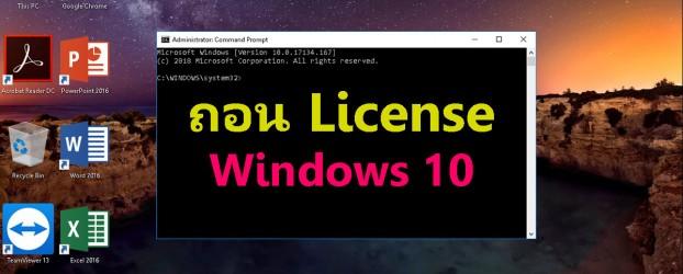 วิธีการถอน License Windows 10 ไปอีกเครื่อง