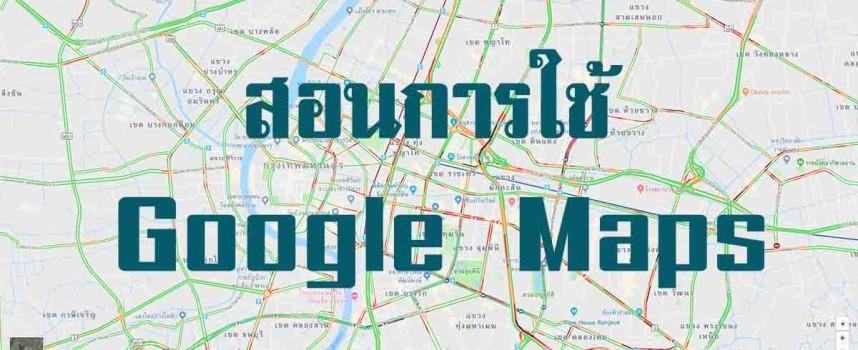 สอนใช้ Google Maps สำหรับมือใหม่ หัดใช้