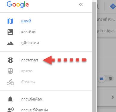 Maps Google-2