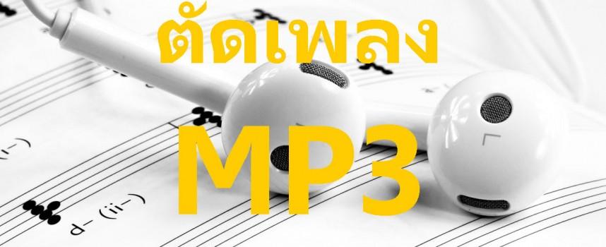 ตัดเพลง Mp3 Cutter ง่าย ฟรี รวดเร็ว ทันใจ