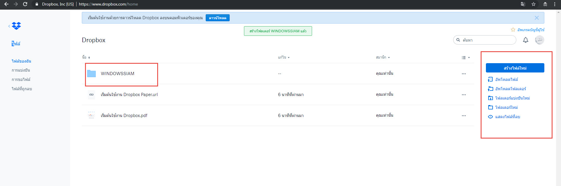 การใช้งาน Dropbox-4