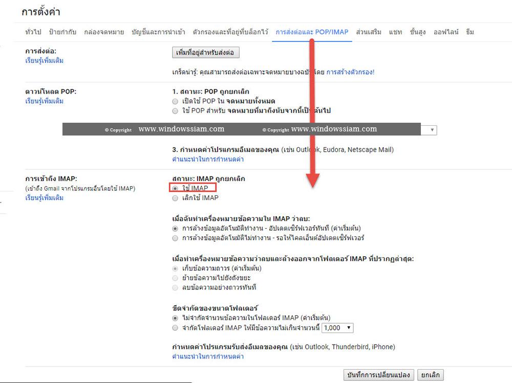 ดูดอีเมล์ @Gmail ใส่ Outlook-6