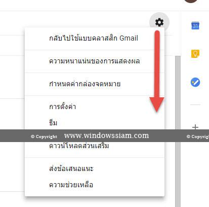 ดูดอีเมล์ @Gmail ใส่ Outlook-7