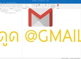 การดูดอีเมล์ @Gmail เข้าใน Outlook 2016 เพียงไม่กี่คลิก !