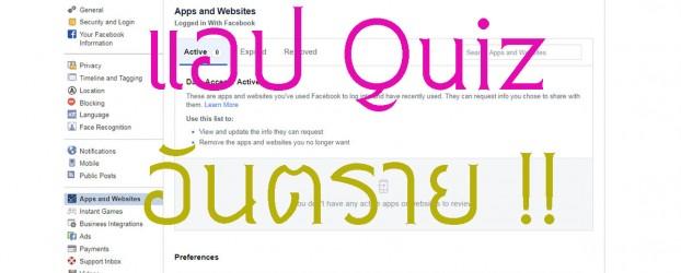เตือนภัย Apps บน Facebook ที่เราชอบเล่น Quiz ต่างๆ อันตราย !!