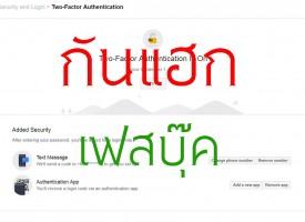 Two-Factor Authentication เฟสบุ๊ค แนะนำให้ทำ กันการแฮคจากคนอื่น