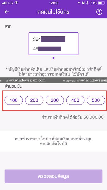 กดเงินไม่ใช้บัตร SCB Easy (2)
