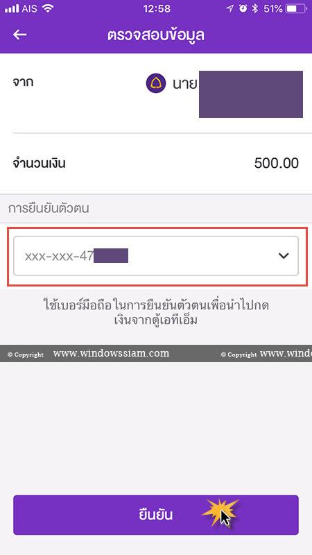 กดเงินไม่ใช้บัตร SCB Easy (3)