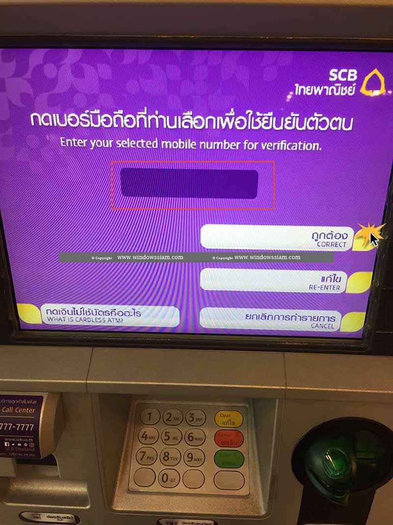 กดเงินไม่ใช้บัตร SCB Easy (5)
