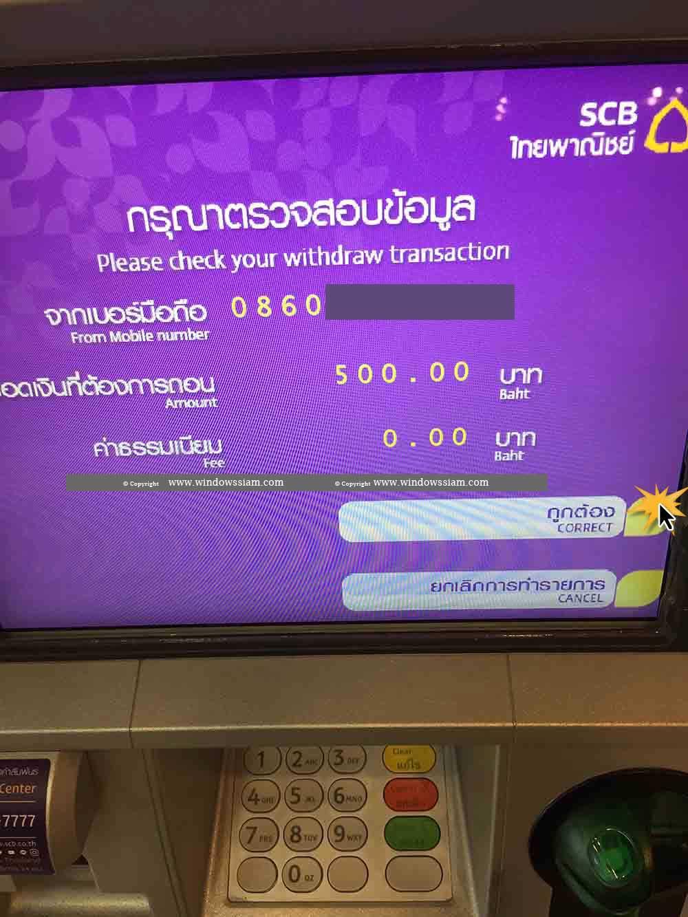 กดเงินไม่ใช้บัตร SCB Easy (6)