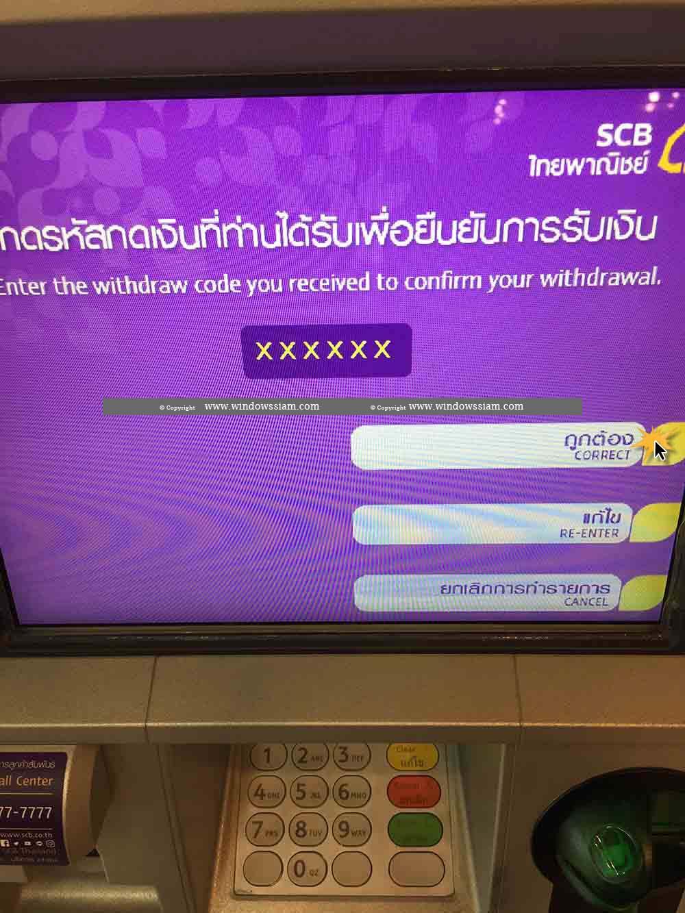 กดเงินไม่ใช้บัตร SCB Easy (7)