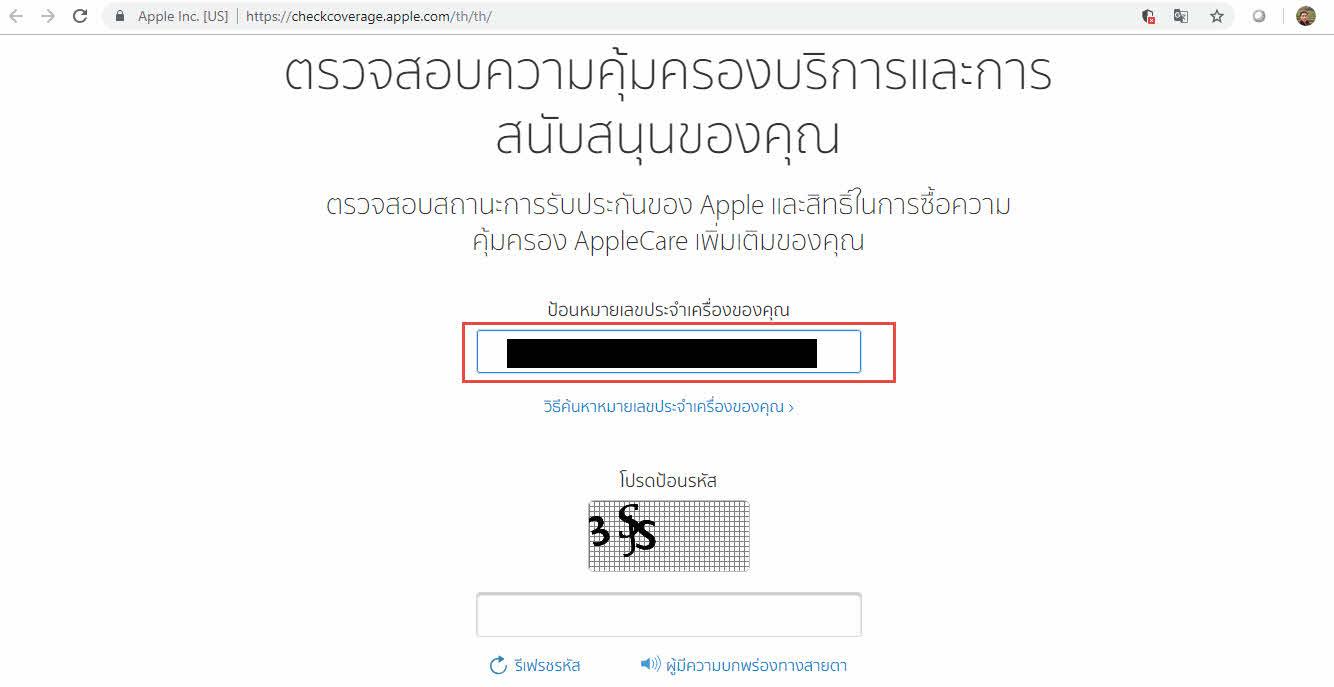 ตรวจสอบประกัน check warranty apple (1)