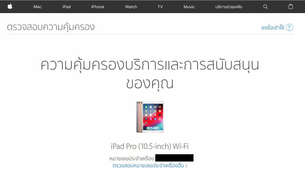 ตรวจสอบประกัน check warranty apple (2)