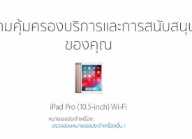 ตรวจสอบประกัน Apple iPhone iPad Macbook การคุ้มครอง