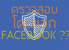 ตรวจสอบว่าเฟสบุ๊ค Facebook โดนแฮก Token หรือข้อมูลอื่นๆหรือไม่ ??