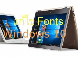 ปริ๊นเอกสารฟอนต์เพี้ยน Windows 10 ปัญหาโลกแตก มีวิธีการแก้ไข