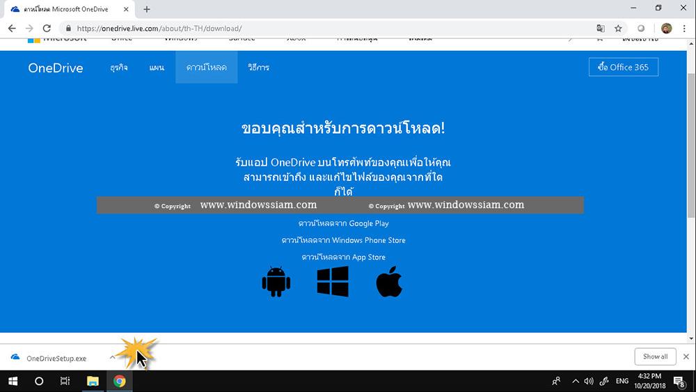 สอนการใช้ OneDrive Microsoft-1