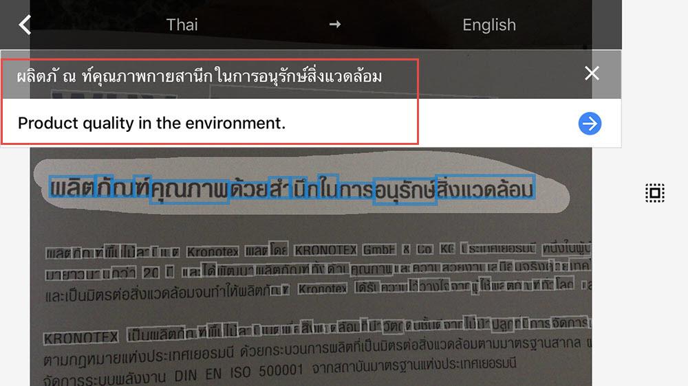 Google Translate ถ่ายรูปแปลภาษาไทย-อังกฤษ (4)