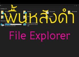 วิธีการเปลี่ยน Files Explorer ให้เป็นพื้นหลังสีดำ Windows 10