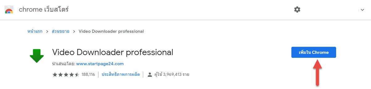 ดาวน์โหลดหนัง Google Chrome-2