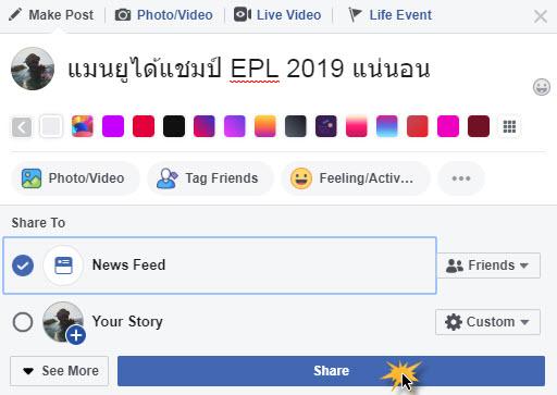 สอนการเล่นเฟสบุ๊ค Facebook-8