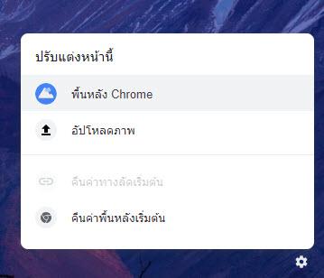 เปลี่ยนรูปภาพพื้นหลัง Google Chrome-2