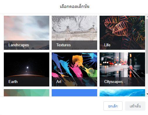 เปลี่ยนรูปภาพพื้นหลัง Google Chrome-3