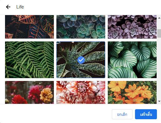 เปลี่ยนรูปภาพพื้นหลัง Google Chrome-4