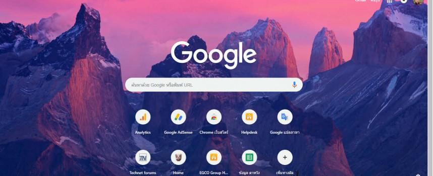 เปลี่ยนพื้นหลัง Google Chrome ให้เป็นรูปภาพ
