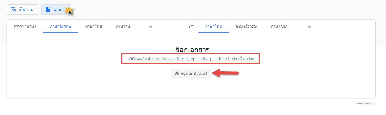 Google แปลภาษา-4